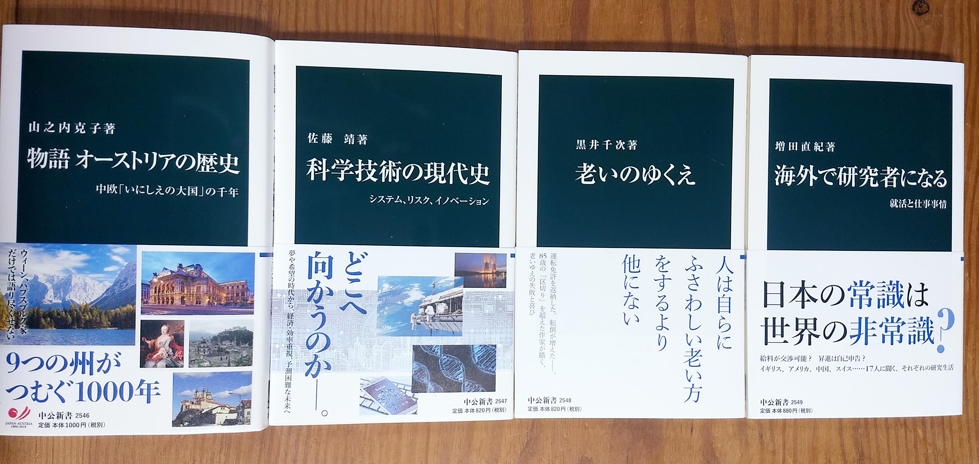 新書 新刊 中公