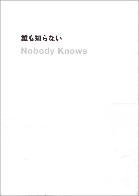 「誰も知らない」パンフレット