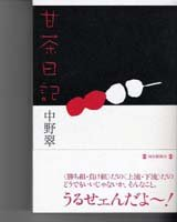 nakano_1.jpg