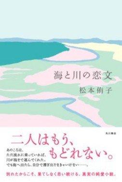 umitokawa_1.jpg