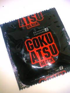 gokuatsu.jpg