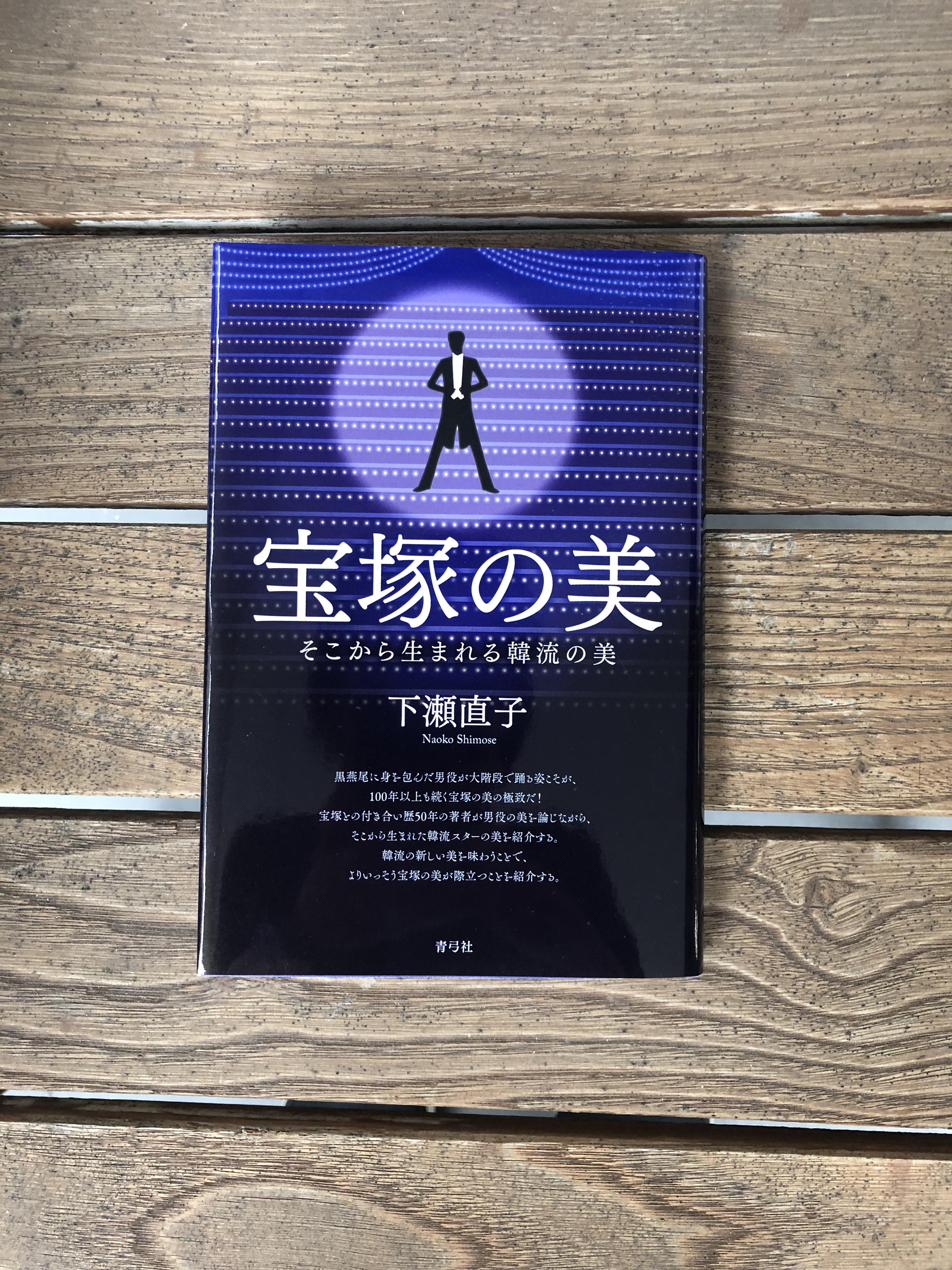青弓社単行本『宝塚の美 そこか...