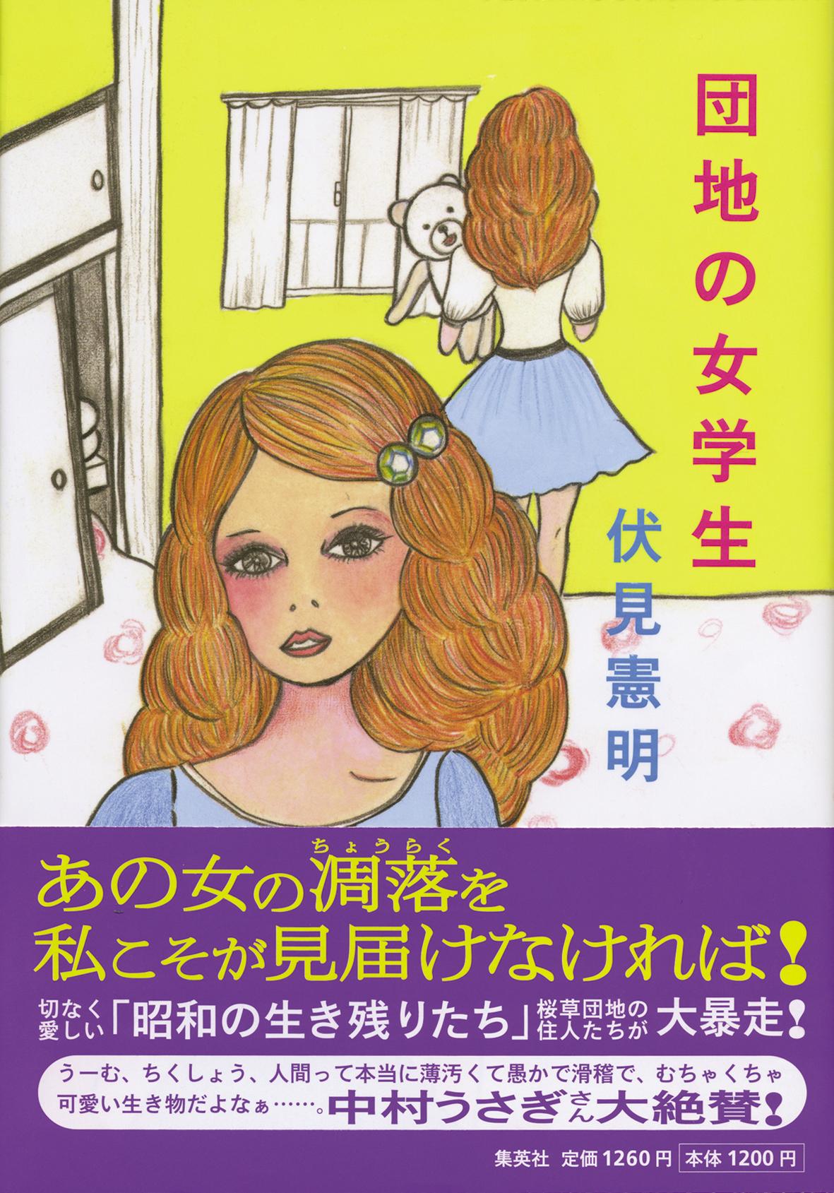 老人 ゲイ 小説