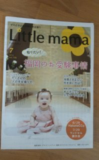 little_mama.JPG - 142.59 Kb