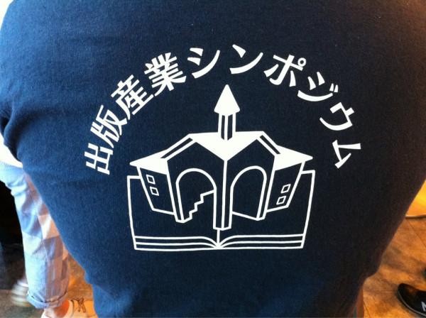 TIBF本の学校懇親会
