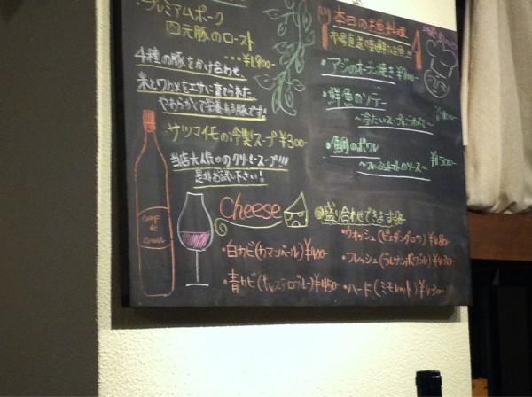 大阪で夕めしにフレンチ。やすいワリに美味い クードクール