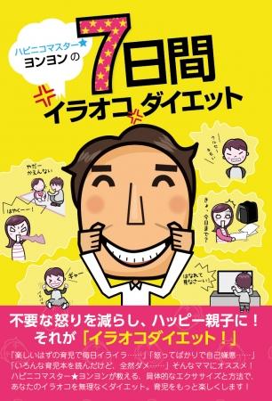 ハピニコマスター★ヨンヨンの7日間イラオコダイエット