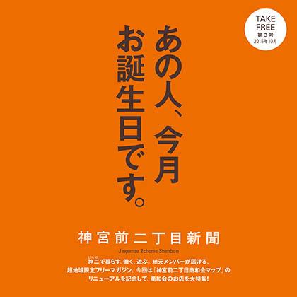 【ポット出版のお知らせ】『神宮前二丁目新聞・第3号』を地元(約1,700世帯)で発行
