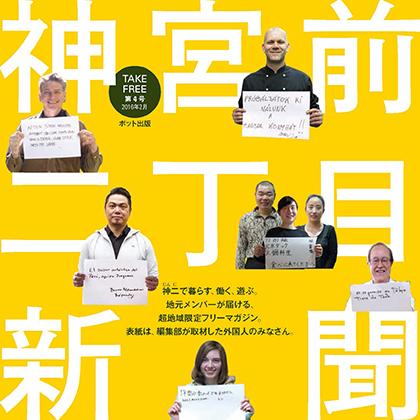 『神宮前二丁目新聞 第4号』発行