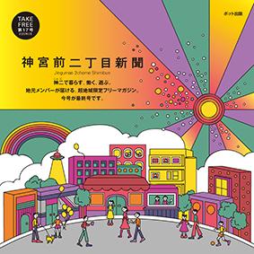『神宮前二丁目新聞・第17号(最終号)』発行